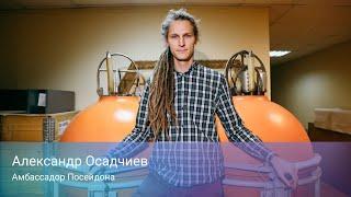Александр Осадчиев. Амбассадор Посейдона. 12+