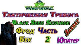 Warframe - Тактическая Тревога - Black Seed Scourge - Часть 2 - 25 Золотых Ядер Синтеза