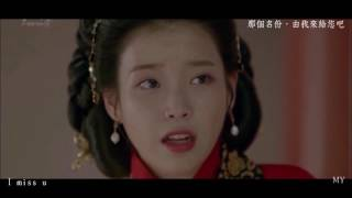 【MV】月之戀人-步步驚心 麗 OST-能聽見我的心嗎 (LEE HI  VER.)- 王昭(왕소)&解樹(해수)  BY MY thumbnail