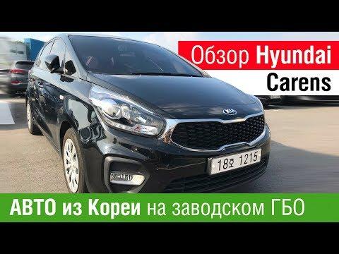 Авто из Кореи. Обзор Kia Carens и Hyundai Maxcruz