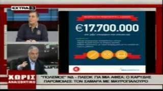 ΧΩΡΙΣ ΑΝΑΙΣΘΗΤΙΚΟ ΓΙΩΡΓΟΣ ΤΡΑΓΚΑΣ 29.01.2014