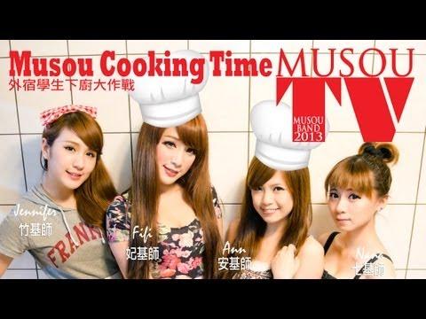 musouTV 第七集 Musou Cooking Time「外宿學生下廚大作戰」(20分鐘特別加長版)