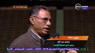 دوري dmc - رئيس نادي السكة الحديد: انا مش حكم ولكن لينا ضربات جزاء لم تحتسب