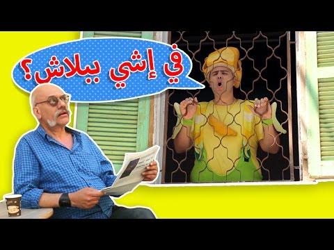 فوزي موزي وتوتي – إشي ببلاش – something for free