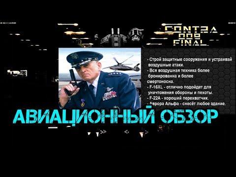 Generals Contra 009 Final - США ВВС