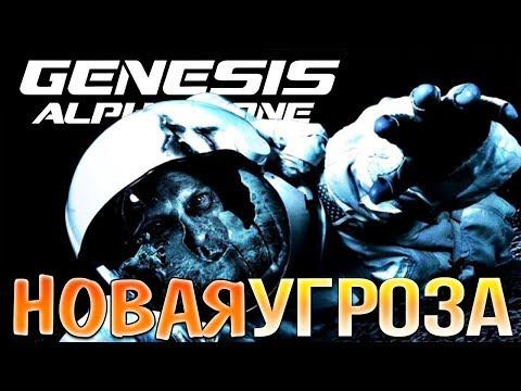 КОСМИЧЕСКИЙ ЗОМБОВИРУС! • Genesis Alpha One #9