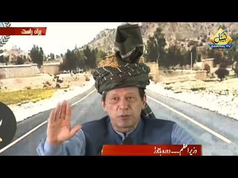 ہمیں مقروض ملک ملا   وزیراعظم عمران خان کا باجوڑ میں عمائدین سے خطاب
