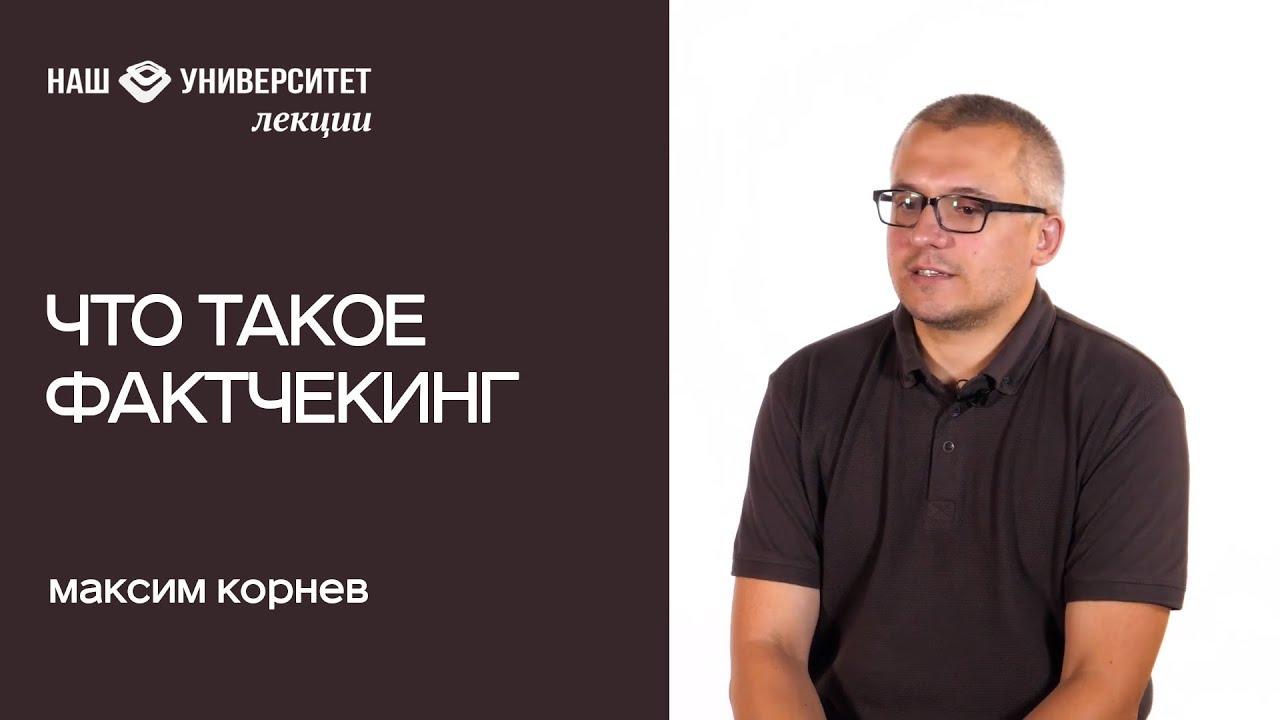Что такое фактчекинг – Максим Корнев