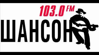 Вся Россия слушает Радио Шансон