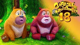 Забавные медвежата - Зависть - Медвежата соседи от Kedoo Мультфильмы для детей