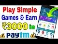 Play Simple Games & Earn Paytm ₹3000 Cash || AppBrowzer Best App To Earn Paytm Cash