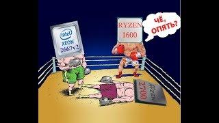 Ryzen 2700 vs Xeon 2667v2 vs Ryzen 1600 (в стоке и разгоне)