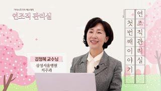 [Geistlich] 💗가이스트리히 에스테틱💗, 연조직 관리실 1회 - 김정혜 교수님