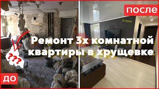 Ремонт 3-х комнатной квартиры в хрущевке. Трехкомнатная студия