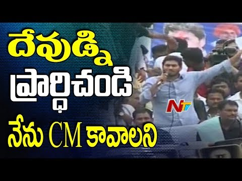 YS Jagan Speech at Dharmavaram Bahiranga Sabha || Comments On Chandrababu || NTV