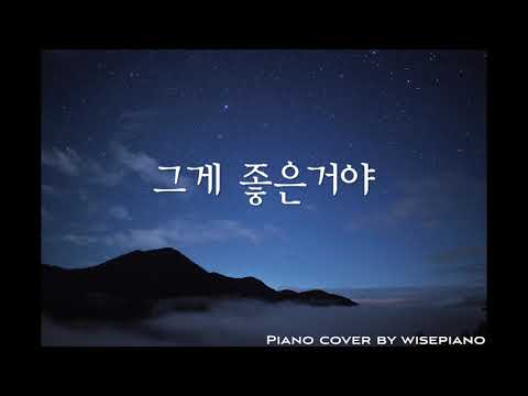KYUHYUN 규현 '그게 좋은거야 (Time With You)' Piano Cover