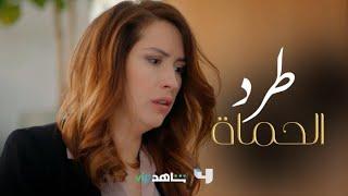 رنا تطرد الست ليلى من منزلها بعد تهديدها بحضانة ابنها أمير