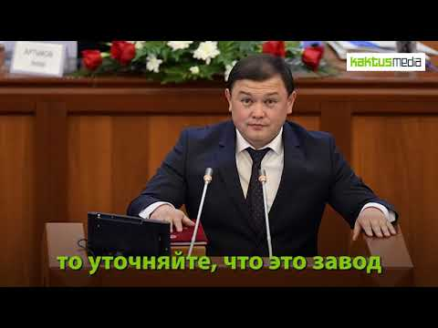 Дастан Джумабеков: Когда говорите Дастан, то уточняйте, что это завод