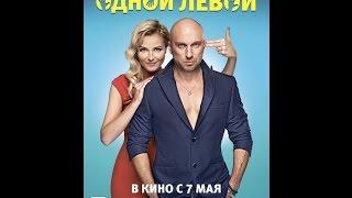 Одной Левой (лева) 2015 Смотреть Онлайн Комедия, Семейный, 6+ Россия