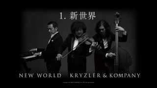 KRYZLER&KOMPANY NEW WORLD 試聴用45sバージョン Copyright 2015 HATS ...