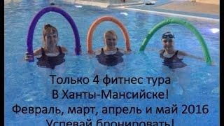 Фитнес тур в Ханты Мансийске от