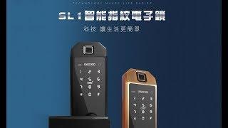 【SL1智能指紋電子鎖】介紹影片