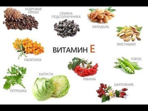 #Витамин Е.