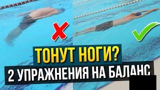 Почему тонут ноги? 2 упражнения на баланс тела при плавании