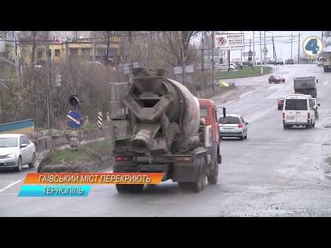 Гаївський міст у Тернополі перекриють через його аварійність і розпочнуть там ремонтні роботи