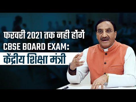 CBSE Exam 2021: जनवरी या फरवरी में CBSE बोर्ड की परीक्षा नहीं होगी