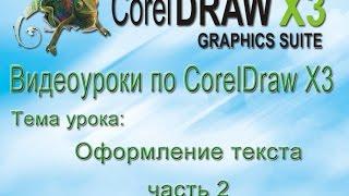 Оформление текста в CorelDraw. Видеоурок часть 2