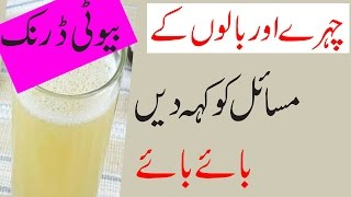 Best Drink for skin whitening||Healthy Drink for Skin and Hair||Best Anti Aging Drink|| Beauty Tips
