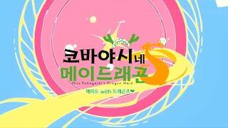 [한글자막/풀버전] 코바야시네 메이드래곤 S (2기) ED「메이드 위드 드래곤즈❤ 」