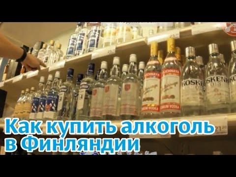 Финляндия. Продажа алкоголя