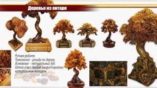 Оригинальные подарки - сувениры из янтаря. Yantar.in.ua — интернет магазин подарков(, 2015-12-23T14:44:41.000Z)