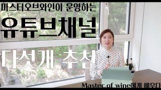 마스터 오브 와인에게 직접 배울 수 있는 유튜브 채널 …