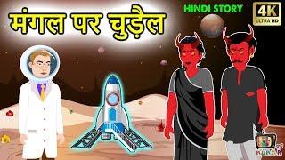 मंगल पर चुड़ैल | Story for Kids in Hindi | Chudail ki Kahani | Mission Mangal | Mumma TV