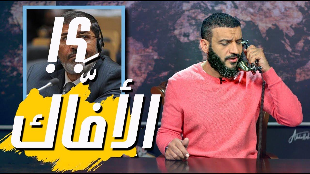 عبدالله الشريف | الأفَّاك | حلقة 2