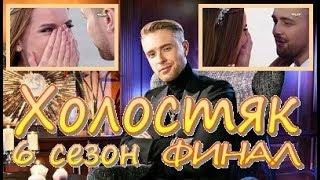 Холостяк 6 сезон 13 серия  ФИНАЛ  03.06.2018  Обзор