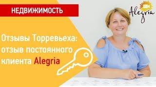Отзывы Торревьеха: отзыв постоянного клиента компании Alegria