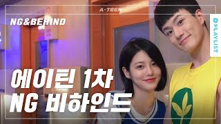 드라마엔 안 나옴! 에이틴 배우들의 귀여운 모습 공개 [에이틴] - 비하인드 #1