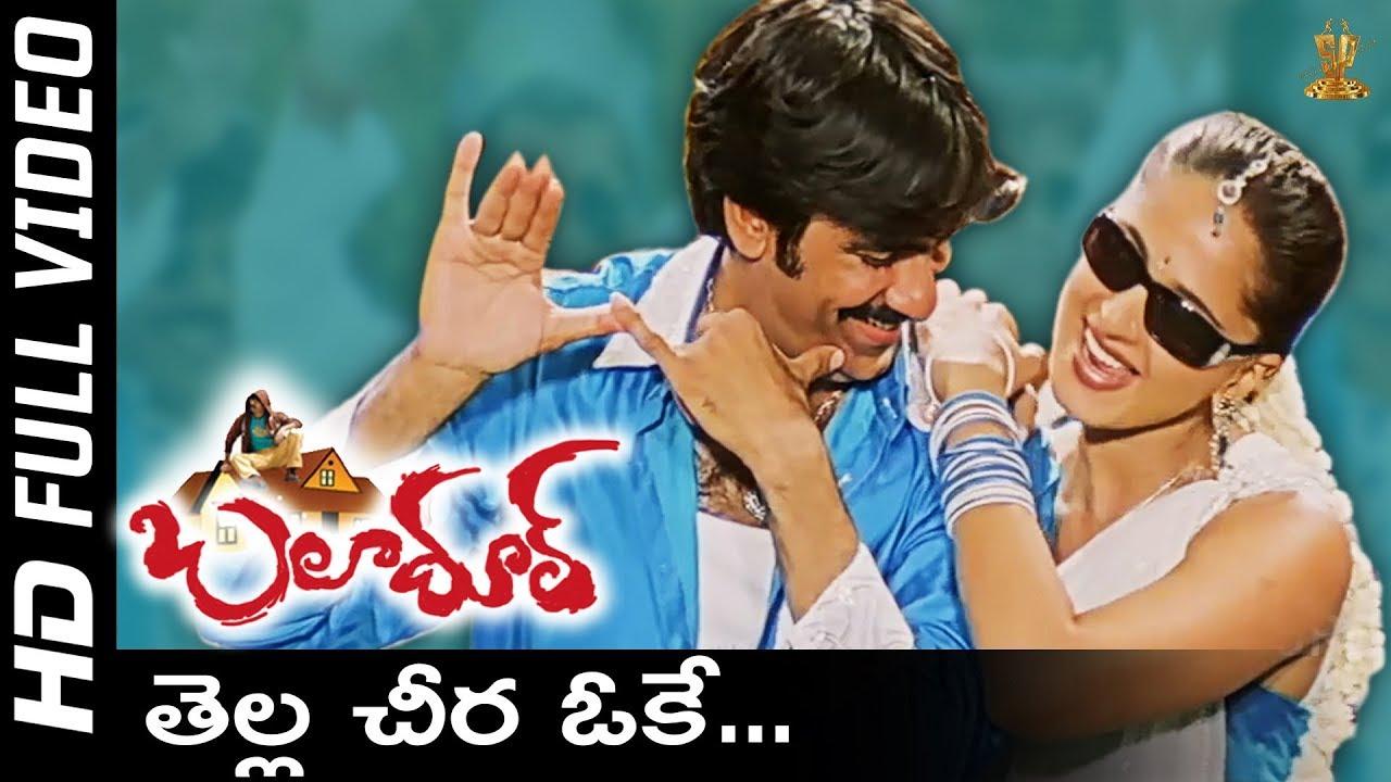 Download Thella Cheera Ok Full HD Video Song | Baladoor Songs | Ravi Teja | Anushka Shetty | Sp Music