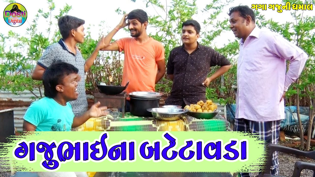ગજુભાઈના બટેટાવડા || Gajubhai na Batetavada || Gaga Gaju ni Dhamal || Deshi Comedy  ||