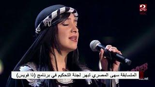 """""""سهى المصري"""" تبهر لجنة تحكيم The Voice"""