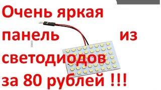 Светодиоды 12 вольт, купить светодиоды 12 вольт для авто, покупка из Китая(, 2016-02-22T08:21:44.000Z)