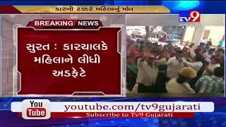 Surat: Woman died after being hit by car driver on Karanj road- Tv9