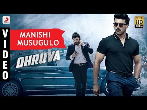 Manishi Musugulo Song Lyrics From Dhruva