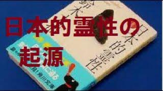 日本的霊性の起源 ~鈴木大拙著『日本的霊性』を読み解く~