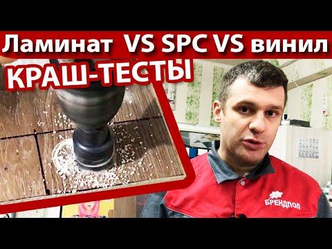 Spc ламинат VS виниловая плитка VS ламинат - Сравнение в Краш-тестах