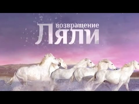 Возвращение Ляли (28 (88) серия)